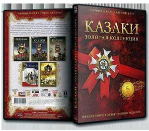 Казаки золотая коллекция [rus] скачать бесплатно.